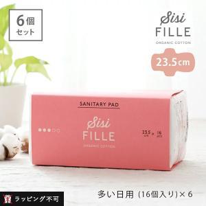 【6個セット】sisi FILLE シシフィーユ SANITARY PAD 生理用ナプキン 23.5cm(多い日用) 16個入り×6個セット|santelabo