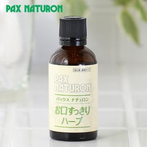 パックスナチュロン お口すっきりハーブ 50ml (太陽油脂 デンタルケア 口臭 低刺激)|santelabo