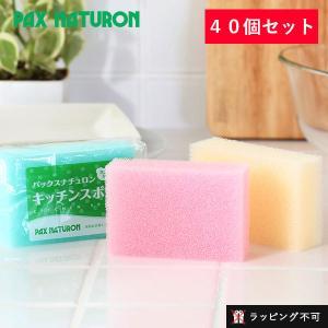 (40個セット) パックスナチュロン キッチンスポンジ 8g │ 太陽油脂 キッチンスポンジ 食器洗...
