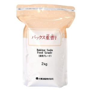 太陽油脂 パックス 重曹F 2kg (食用グレード)