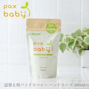 太陽油脂 パックスナチュロン ベビーハンドソープ 詰替用 300ml │パックスベビー ベビーソープ...