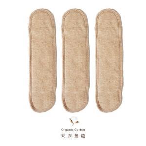 天衣無縫 布ナプキンライナーセット Mサイズ (レディース 布ナプキン オーガニックコットン ふつうの日用 コットン) santelabo