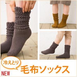 冷え取り毛布ソックス 冷え取り靴下 冷えとり靴下 冷え取り 靴下 ソックス|santelabo