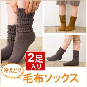 冷え取り毛布ソックス 2足セット (冷え症 靴下 冷え取り ソックス)|santelabo