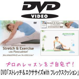 DVDタイトル『ストレッチ&エクササイズ with フレックスクッション』 収録時間 25分  制作...