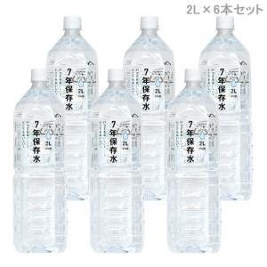 2L×6本セット イザメシ IZAMESHI 7年保存水 ナチュラルミネラルウォーター|santnore