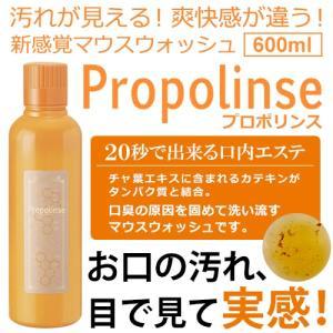 プロポリンス Propolinse 洗口液 600ml プロポリス入りマウスウォッシュ 口内洗浄 口臭予防 口臭対策|santnore