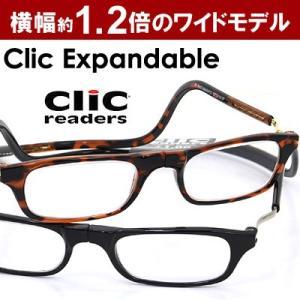 クリックリーダー clic readers Expandable 横幅ワイド エクスパンダブル シニアグラス/リーディンググラス/老眼鏡|santnore
