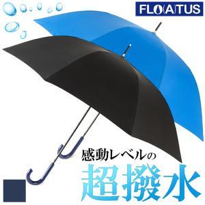 FLO(A)TUS フロータス JUMP65 ジャンプ式 65cm 雨傘 長傘 ワンタッチ 超撥水 晴雨兼用 速乾 紫外線防止 UV対策 軽量 メンズ レディース 男女兼用|santnore