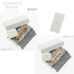 エレファントスプーン elephant spoon ベビー BABY|santnore