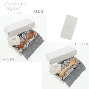 エレファントスプーン elephant spoon キッズ KIDS|santnore
