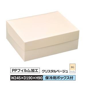 ケーキ お菓子 箱 L ラミネート 245×190×90 冷凍対応 BOXふた ベージュ 1ケース100枚入@63|santouprint