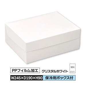 ケーキ お菓子 箱 L ラミネート 245×190×90 冷凍対応 BOXふた ホワイト 1ケース100枚入@60|santouprint