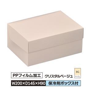 ケーキ お菓子 箱 M ラミネート 200×145×90 冷凍対応 BOXふた ベージュ 1ケース200枚入@46|santouprint