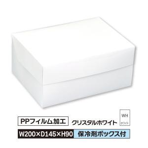 ケーキ お菓子 箱 M ラミネート 200×145×90 冷凍対応 BOXふた ホワイト 1ケース200枚入@43|santouprint