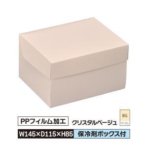 ケーキ お菓子 箱 S ラミネート 145×115×85 冷凍対応 BOXふた ベージュ 1ケース300枚入@34|santouprint