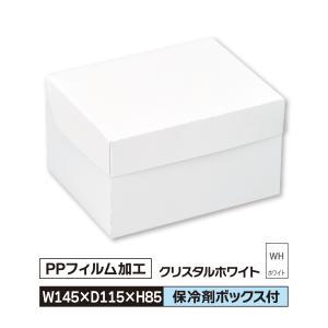 ケーキ お菓子 箱 S ラミネート 145×115×85 冷凍対応 BOXふた ホワイト 1ケース300枚入@32|santouprint