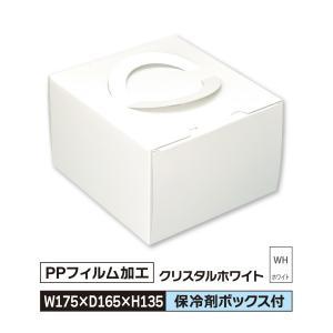 ケーキ お菓子 箱 175×165×135 キャリー デコレーション ホワイト 1ケース100枚入@70 santouprint
