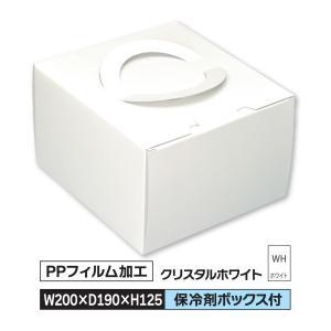 ケーキ お菓子 箱 200×187×125 キャリー デコレーション ホワイト 1ケース100枚入@86 santouprint