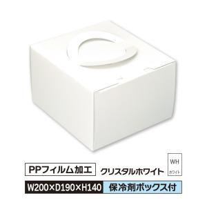 ケーキ お菓子 箱 200×190×140 キャリー デコレーション ホワイト 1ケース100枚入@110 santouprint