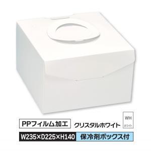 ケーキ お菓子 箱 235×225×140 キャリー デコレーション ホワイト 1ケース100枚入@130 santouprint