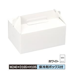 ケーキ お菓子 箱 L 240×165×105 キャリー ホワイト 1ケース100枚入@48|santouprint