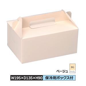 ケーキ お菓子 箱 M 195×135×90 キャリー ベージュ 1ケース200枚入@36|santouprint