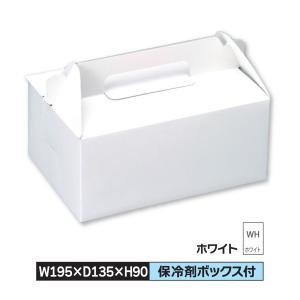 ケーキ お菓子 箱 M 195×135×90 キャリー ホワイト 1ケース200枚入@33|santouprint