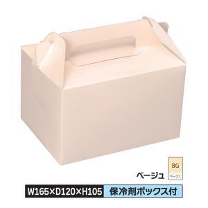 ケーキ お菓子 箱 M 165×120×105 キャリー ベージュ 1ケース200枚入@36|santouprint