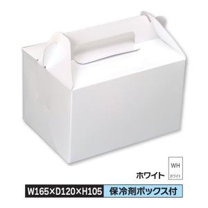 ケーキ お菓子 箱 M 165×120×105 キャリー ホワイト 1ケース200枚入@33|santouprint