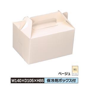ケーキ お菓子 箱 S 140×105×85 キャリー ベージュ 1ケース300枚入@27|santouprint