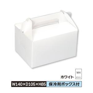 ケーキ お菓子 箱 S 140×105×85 キャリー ホワイト 1ケース300枚入@25|santouprint