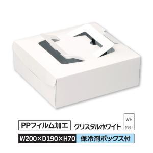 200×190×高70ミリ 100枚 5号タルト 白 保冷BOX付 santouprint