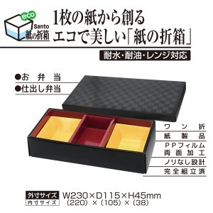 紙 折箱 高45×230×115 1/3box+皿2枚付ロングタイプ 組立済 耐水 耐油 防汁 容器 寿司 鰻 弁当 丼 仕出し テイクアウト 使い捨て 1ケース50個入@120|santouprint
