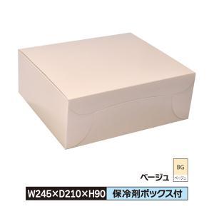 ケーキ お菓子 箱 L 245×210×90 差込ふた ベージュ 1ケース100枚入@48|santouprint