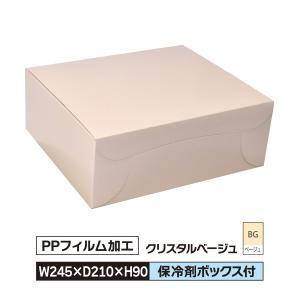 ケーキ お菓子 箱 L ラミネート 245×210×90 冷凍対応 上ふた ベージュ 1ケース100枚入@60|santouprint