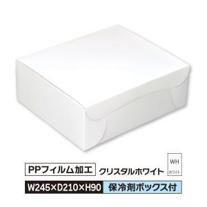 ケーキ お菓子 箱 L ラミネート 245×210×90 冷凍対応 上ふた ホワイト 1ケース100枚入@55|santouprint