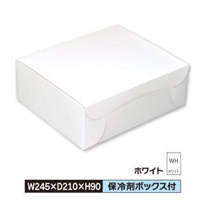 ケーキ お菓子 箱 L 245×210×90 差込ふた ホワイト 1ケース100枚入@45|santouprint