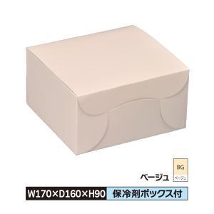 ケーキ お菓子 箱 M 170×160×90 差込ふた ベージュ 1ケース200枚入@35|santouprint