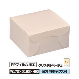 ケーキ お菓子 箱 M ラミネート 170×160×90 冷凍対応 上ふた ベージュ 1ケース200枚入@43|santouprint