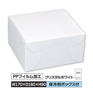 ケーキ お菓子 箱 M ラミネート 170×160×90 冷凍対応 上ふた ホワイト 1ケース200枚入@40|santouprint