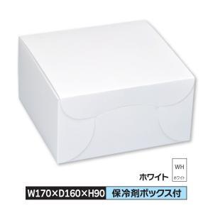 ケーキ お菓子 箱 M 170×160×90 差込ふた ホワイト 1ケース200枚入@32|santouprint