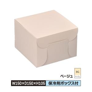 ケーキ お菓子 箱 M 150×150×105 差込ふた ベージュ 1ケース200枚入@35|santouprint