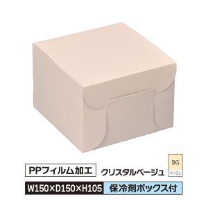 ケーキ お菓子 箱 M ラミネート 150×150×105 冷凍対応 上ふた ベージュ 1ケース200枚入@43|santouprint
