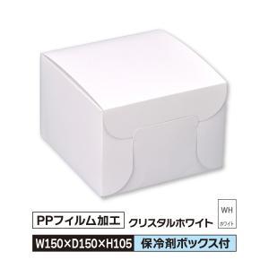 ケーキ お菓子 箱 M ラミネート 150×150×105 冷凍対応 上ふた ホワイト 1ケース200枚入@40|santouprint