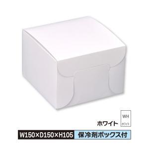 ケーキ お菓子 箱 M 150×150×105 差込ふた ホワイト 1ケース200枚入@32|santouprint