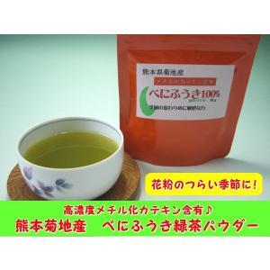 熊本菊地産 べにふうき100%粉末緑茶50g(微粉末タイプ) 紅ふうき,紅富貴