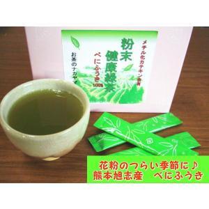熊本菊地産 べにふうき100% スティックタイプ30g(微粉末)1g×30包 紅ふうき 紅富貴