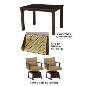 ハイタイプこたつ/ダイニングコタツセット こたつ(KOT-7310DBR-105)+椅子(KC-7589DBR)2脚+布団(カルドFH105) 4点セット sanukiya