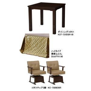 ハイタイプこたつ/ダイニングコタツセット こたつ(KOT-7310DBR-80)+椅子(KC-7589DBR)2脚+布団(カルドFH80) 4点セット sanukiya